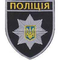 Шеврон Полиция черный (общий)