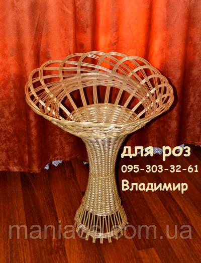 """Подставка для цветов """"Ваза из лозы напольная"""""""