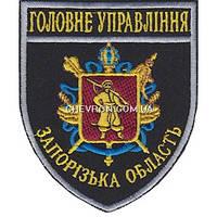 Шеврон Главное Управление (Запорізька область)