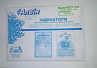 Индикаторы БиоИнТЕСТ (134/5) 1000 шт.