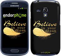 """Чехол на Samsung Galaxy S3 mini Верь в свою мечту """"3748c-31"""""""