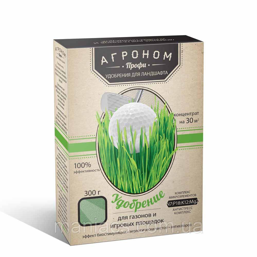 """Удобрение """"Агроном профи"""", для газонов, 0,3 кг"""