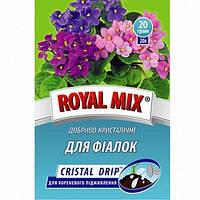 """Удобрения """"Royal Mix"""", для фиалок, 20 гр."""