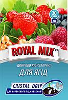 """Удобрения """"Royal Mix"""", для ягод, 20 гр."""