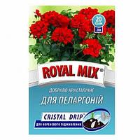 """Удобрения """"Royal Mix"""", для пеларгоний, 20 гр."""