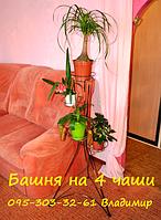 """Подставка для цветов """"Башня на 4 чаши"""""""