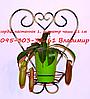 Сердце-1, подставка для цветов на 1 чашу