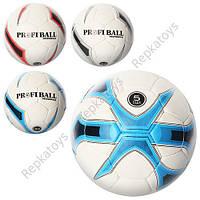 Мяч футбольный PROFIBALL, 4 слоя, 420 г, 3 цвета (ОПТОМ) 2500-7ABC