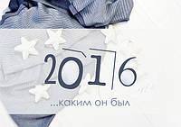 2016 год...Каким он был?