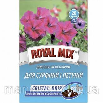 """Удобрения """"Royal Mix"""", для петуний, 20 гр."""