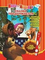Маша и Медведь. Сказка продолжается. Дополнительная книжка к волшебной ручке.