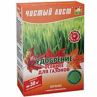 Удобрение Чистый лист, для газонной травы - осень, 0,3 кг