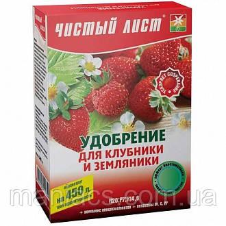 Удобрение Чистый лист, для клубники и земляники, 0,3 кг