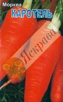 Морковь Каротель, 20 гр.