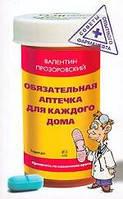 Обязательная аптечка для каждого дома. В.Б. Прозоровский