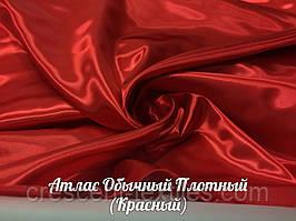 Атлас Обычный Плотный (Красный)