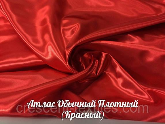 Атлас Обычный Плотный (Красный), фото 2