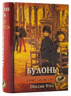 "Чай ""Dolche Vita"" Дольче Вита  Книга ""Булонь"", 100 г ж/б"
