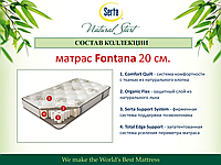 Ортопедический матрас Fontana ТМ SERTA
