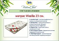 Ортопедический матрас VISALIA ТМ SERTA