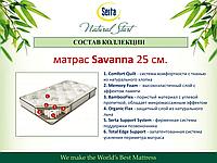 Ортопедический матрас Savanna ТМ SERTA