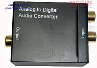Конвертор оптический Analog Audio в Digital