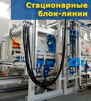 Оборудование для вибропрессование бетона