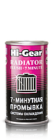 7-минутная промывка системы охлаждения Hi-Gear