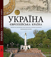Україна - європейська країна, Киев