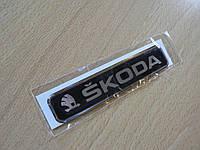 Наклейка s надпись Skoda 100х20х1мм силиконовая на авто эмблема логотип Шкода серебристая