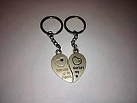 Брелок на ключи Сердце - 2 половинки