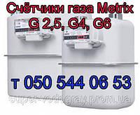 Счетчик газа коммунально-бытовой Metrix G2,5, G4, G6, G10