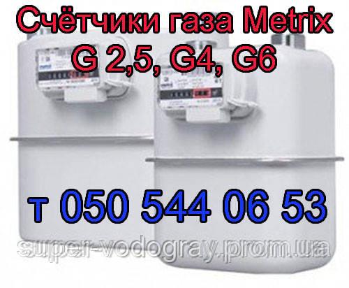 """Счетчик газа коммунально-бытовой Metrix G2,5, G4, G6, G10 - Интернет-магазин """"Водограй"""" в Полтаве"""