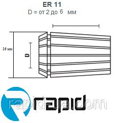 Купить Цанга ER мм Вы можете прямо сейчас в нашем интернет-магазине «Rapid».