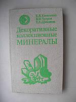 """Е.Киевленко """"Декоративные коллекционные минералы"""""""