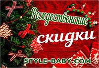 Рождественские скидки от интернет магазина style-baby.com