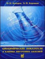 Биохимические показатели в клинике внутренних болезней. Ф.И. Комаров, Б.Ф. Коровкин