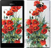 """Чохол на Sony Xperia M2 dual D2302 Маки """"523c-61"""""""