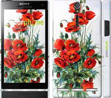 """Чехол на Sony Xperia SP M35H Маки """"523c-280"""""""