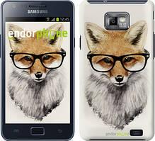 "Чехол на Samsung Galaxy S2 Plus i9105 Лис в очках ""2707c-71"""