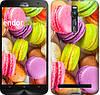 "Чехол на Asus Zenfone 2 ZE551ML Макаруны ""2995c-122"""