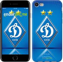 """Чехол на iPhone 7 Динамо-Киев """"309c-336"""""""