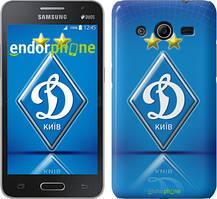 "Чохол на Samsung Galaxy Core 2 G355 Динамо-Київ ""309c-75"""