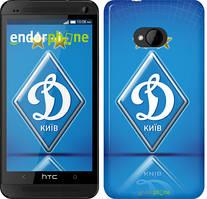 "Чохол на HTC One M7 Динамо-Київ ""309c-36"""