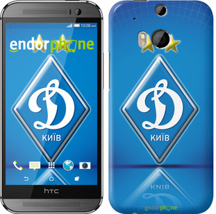 "Чехол на HTC One M8 dual sim Динамо-Киев ""309c-55"""