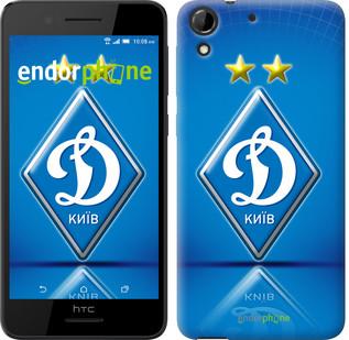 "Чохол на HTC Desire 728G Динамо-Київ ""309u-145"""