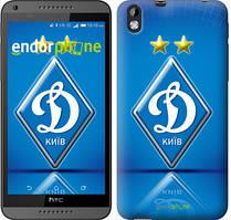 "Чохол на HTC Desire 816 Динамо-Київ ""309u-169"""