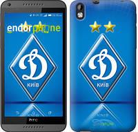 "Чехол на HTC Desire 826 dual sim Динамо-Киев ""309u-312"""