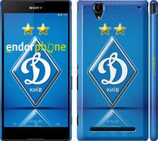 """Чохол на Sony Xperia T2 Ultra Dual D5322 Динамо-Київ """"309c-92"""""""