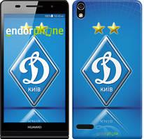 """Чохол на Huawei Ascend P6 Динамо-Київ """"309c-39"""""""